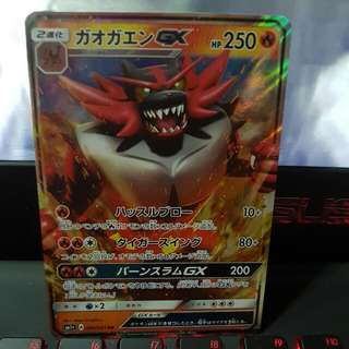 Incineroar GX from Sun and moon Japanese SM1+