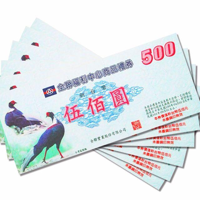 全聯500元禮券無期限可找零(100元X5), 票券, 禮券在旋轉拍賣