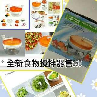 🚚 食物攪拌器