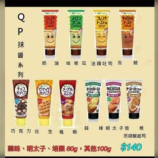 預購 日本op抹醬系列