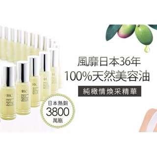 DHC 純橄情煥采精華 100%橄欖精華油 (SS店販版) 7ml