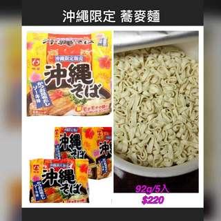 預購 沖繩限定 蕎麥麵