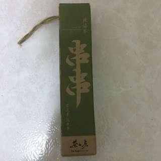 綠茶洗手串