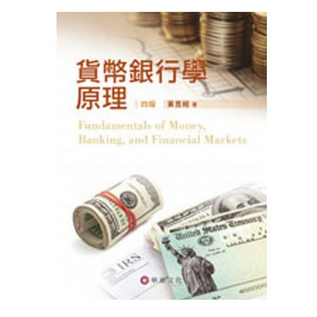 貨幣銀行學原理(4版)黃昱程,華泰文化  ISBN:9576099649