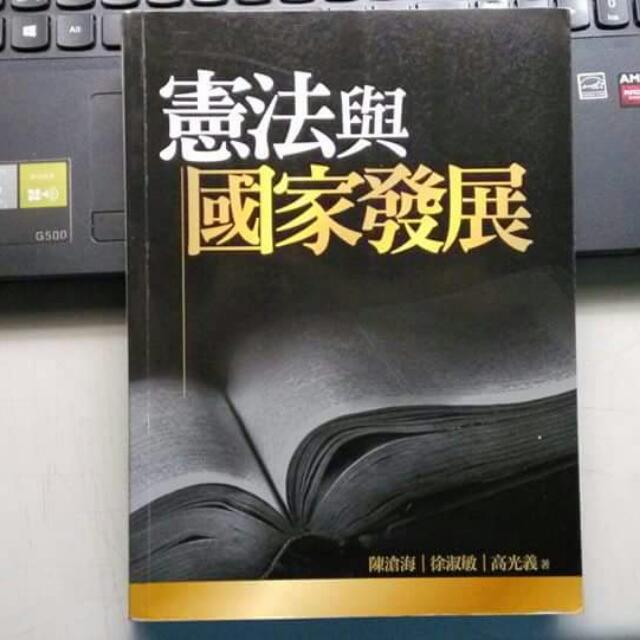憲法與國家發展#我有課本要賣#教科書出清