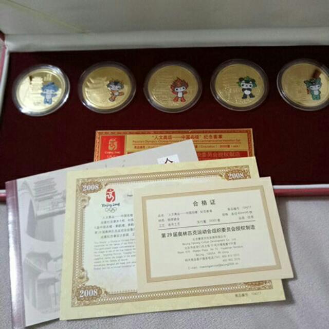北京奧運福娃紀念幣