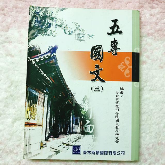 五專國文(三)