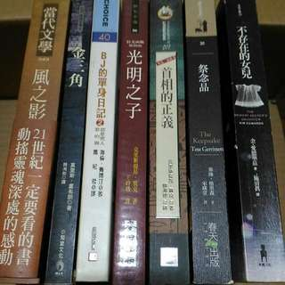 #一本只要一百元 翻譯小說