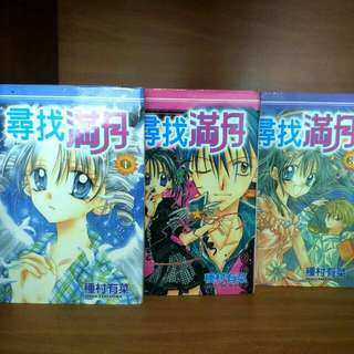 [To Bless] Comic books in Chinese (満月をさがして)Manga Series 1-3 #Blessing
