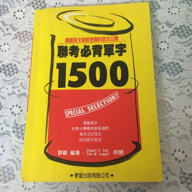 聯考必備單字1500#一本只要一百元