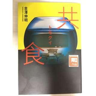 共食(金澤伸明)
