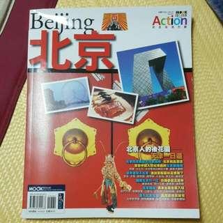 二手書)))北京旅遊書 墨刻出版 #好書新感動