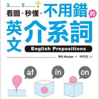 看圖、秒懂、不用錯的英文介系詞:超簡單介系詞解剖書,一看就理解,顛覆一般繁瑣解釋!