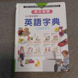 中小學生專用-------英語字典(2000字)