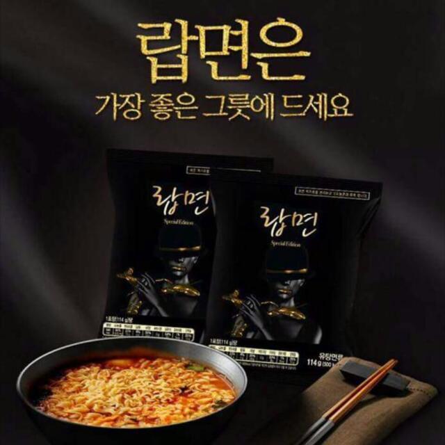 韓國愛馬仕泡麵