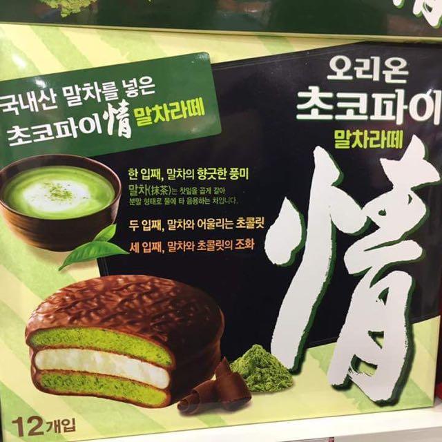 韓國代購 情 巧克力派