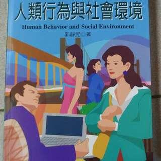 9.9成新 人類行為與社會環境(社工用書)