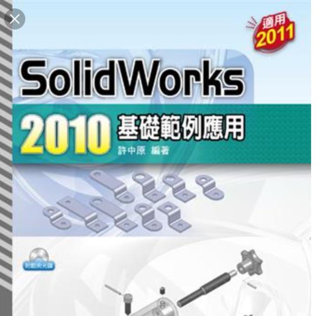 2010 soildwork 基礎範例應用 全新附光碟
