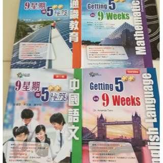 HKDSE 9 星期秘笈 (中文、英文、通識、數學)
