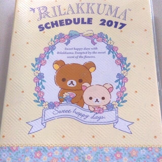 拉拉熊跨年日誌