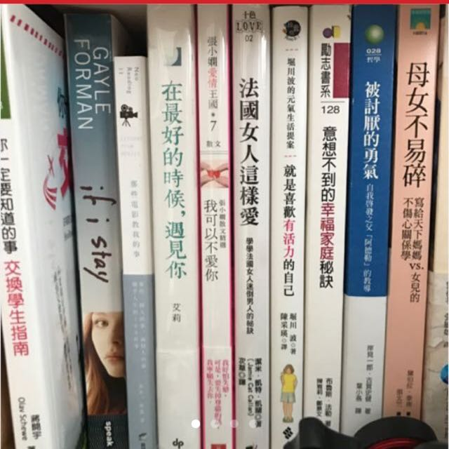 近全新書籍出清 愛情小說 勵志書籍 心理測驗 推理#一本只要一百元