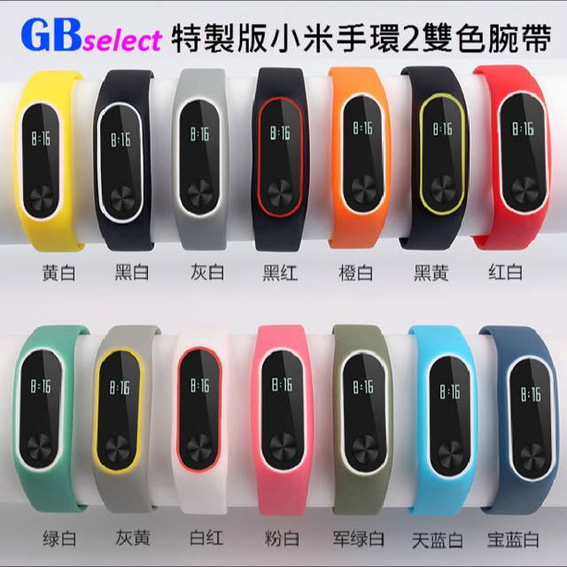 High Quality Dual Color Mi Band 2 Wristband小米手環 小米手環2 小米手環2腕帶 小米手環2雙色腕帶 小米手環2替換腕帶 米布斯