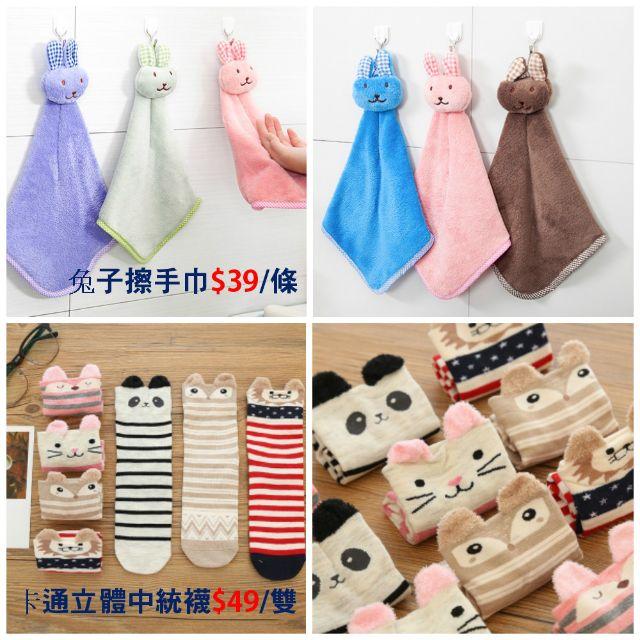 全新 ❤可愛卡通兔子頭珊瑚絨擦手巾 立體可愛保暖女襪子透氣中筒女襪 現貨