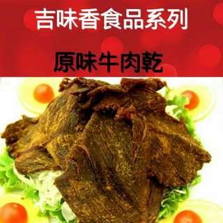 吉味香原味牛肉乾