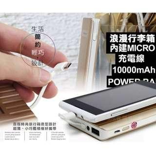 HANG 移動電源 浪漫限量行李箱 10000mAh 認證電源 內建MICRO充電線 2A充電