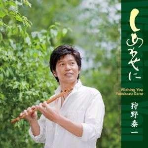 Wishing You しあわせに CD by Yasukazu Kano 狩野泰一 (Japanese Bamboo Flute Shinobue 篠笛)