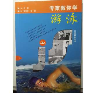 Swimming Chinese Book