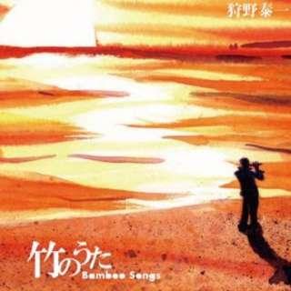 Bamboo Songs 竹のうた CD by Yasukazu Kano 狩野泰一 (Japanese Bamboo Flute Shinobue 篠笛)