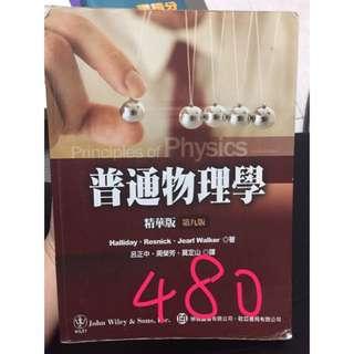 二手 普通物理學 精華版 第九版 歐亞書局 勤益化學工程系