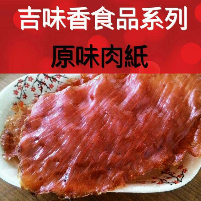 吉味香原味肉紙