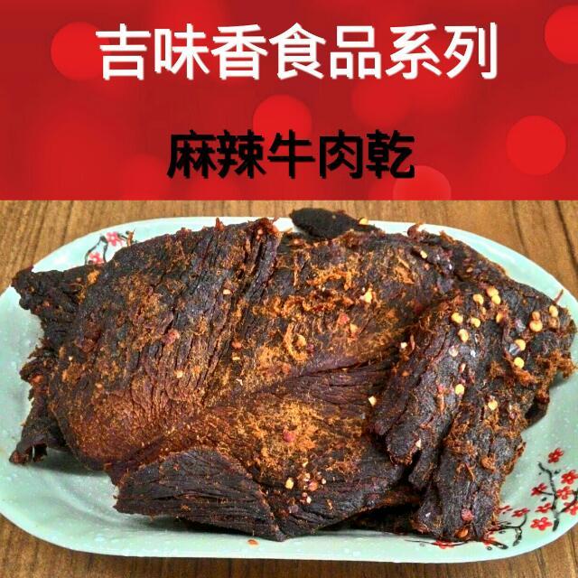 吉味香麻辣牛肉乾