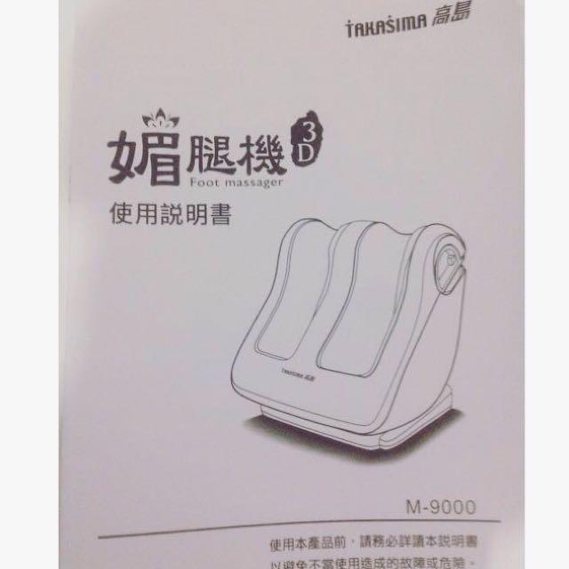 九成新高島媚腿機👯