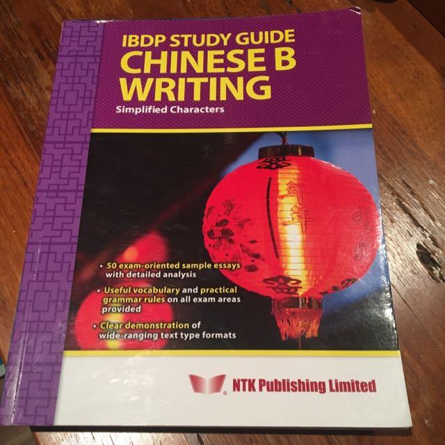 IBDP Chinese Writing Textbook