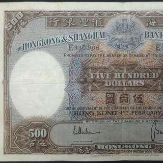 紙幣收藏香港上海匯豐500元