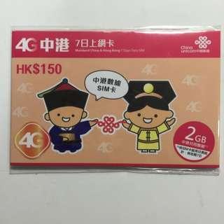 4G中國及香港7日上網卡