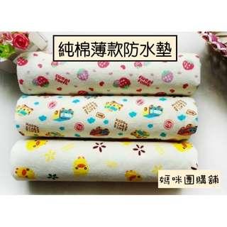 現貨*純棉薄款防水隔尿墊 尿布墊 生理墊