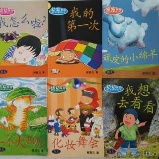Chinese readers. Chinese storybooks suitable K1 onwards. Schools' choice.