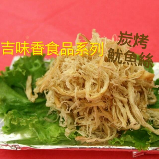 吉味香碳烤魷魚絲