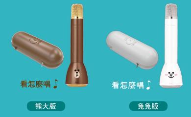 中國信託首刷禮 熊大版 Line 熊兔 歡唱 藍芽 無線 麥克風