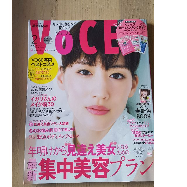 Japanese Magazine- Voce Feb 2017
