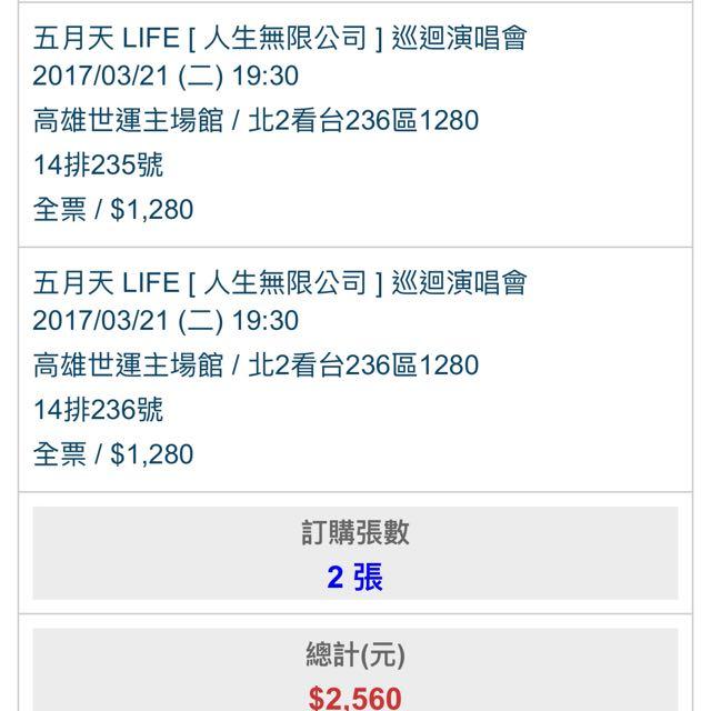 五月天LIFE「人生無限公司」巡迴演唱會