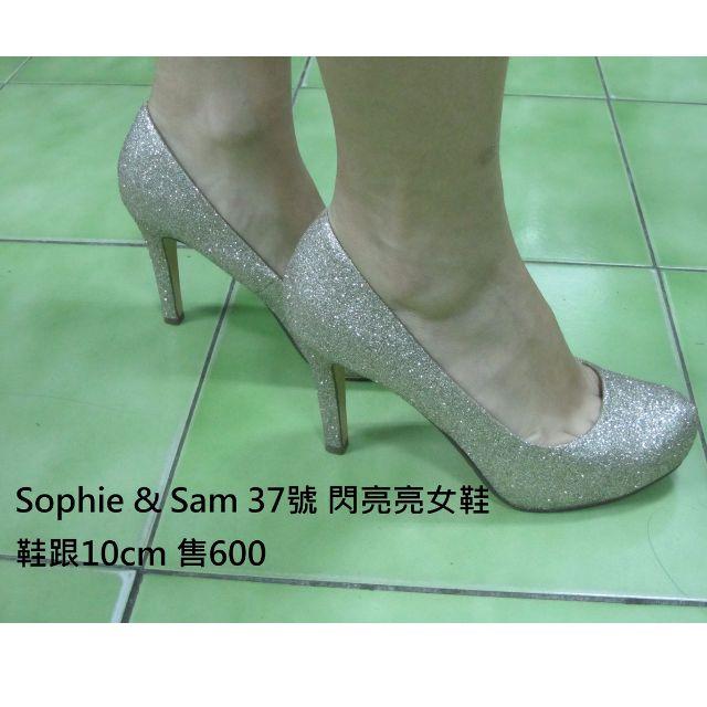 Sophie&Sam銀蔥高跟鞋37號