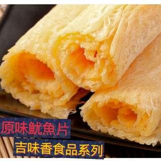 吉味香原味魷魚片