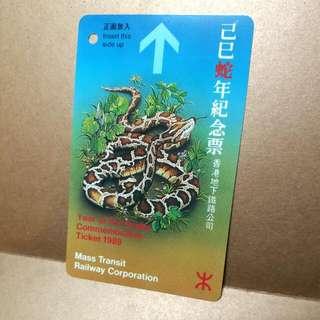 1989年 己巳蛇年紀念票