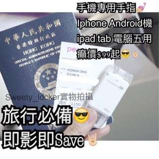 手機usb 手指 iPhone android tab iPad 電腦五用