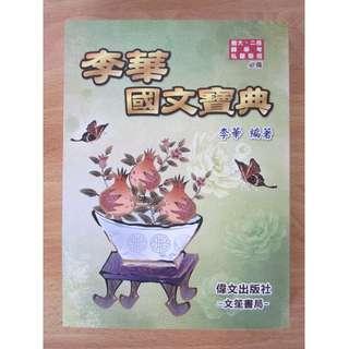 (降價) 李華 國文寶典